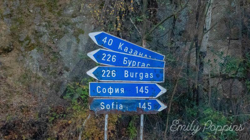 conducir-en-bulgaria-señales